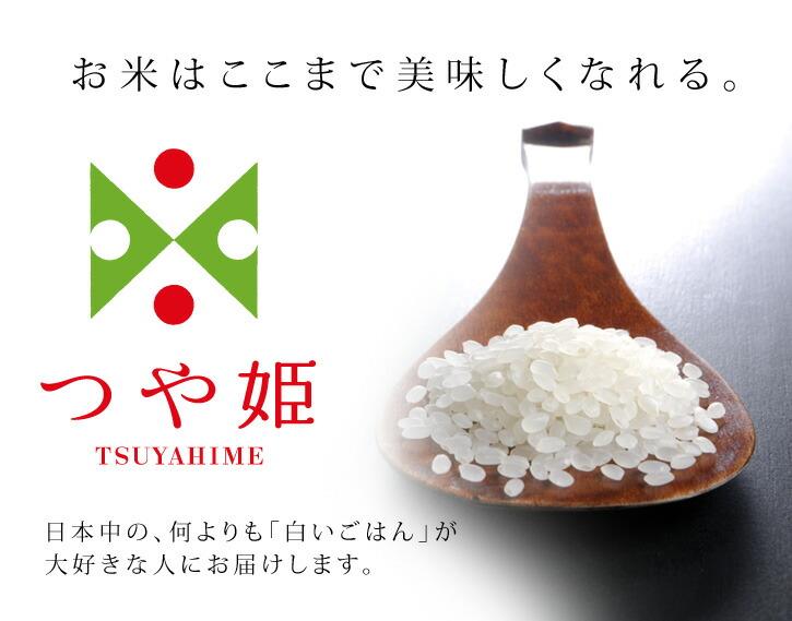 お米はここまで美味しくなれる。つや姫