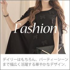ファッション