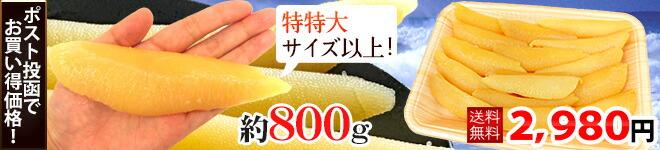 ポスト投函800g