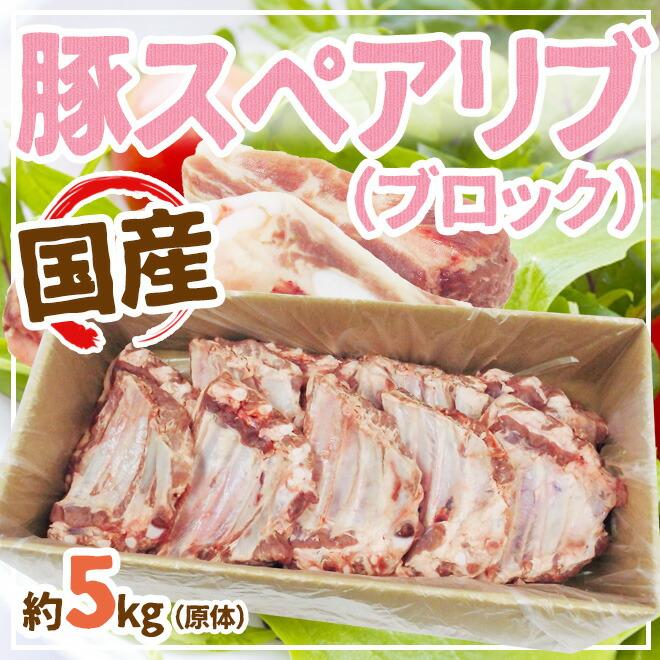 豚スペアリブ