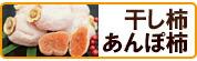 干し柿・あんぽ柿