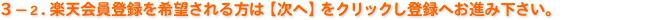 3-2.楽天会員登録を希望される方は【次へ】をクリックし登録へお進み下さい。