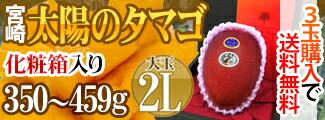 太陽のタマゴ2L1玉化粧箱