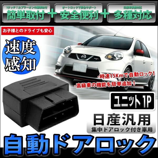 Unlock specification Nissan, OBD door lock OBD branch OBD2 vehicle speed  with auto door lock system engine OFF