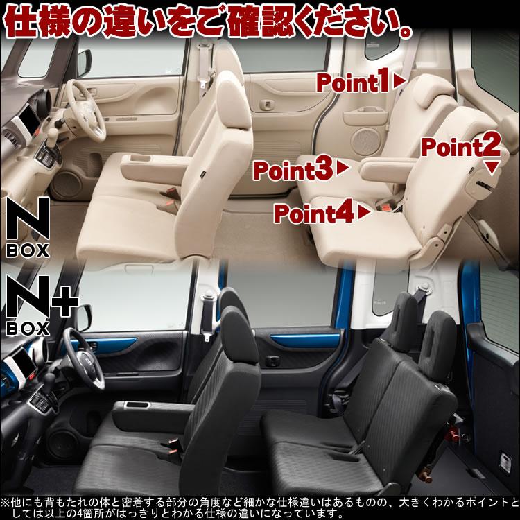 nbox_seat_02.jpg