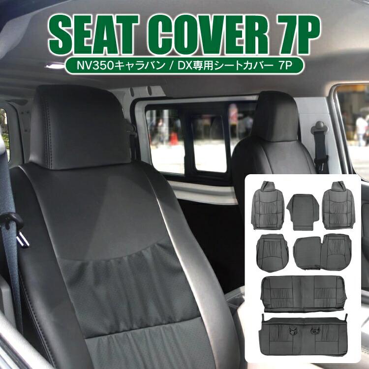 キャラバンE26 DX専用 シートカバー