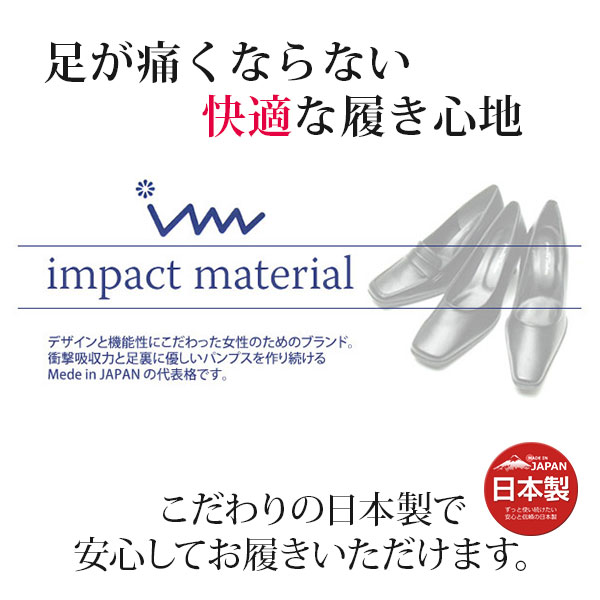 6383d660cf331 impact material インパクトマテリアル impact materialから、高機能インソールを搭載した7cmヒールの美脚フォーマルパンプス が登場。