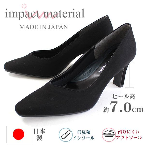c5e886d437d6b 送料無料 impact material IM-6630 レディース フォーマル パンプス インパクトマテリアル ヒール7cm 7.0cm
