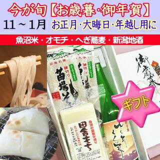 新潟のお正月用限定ギフト(11〜1月)