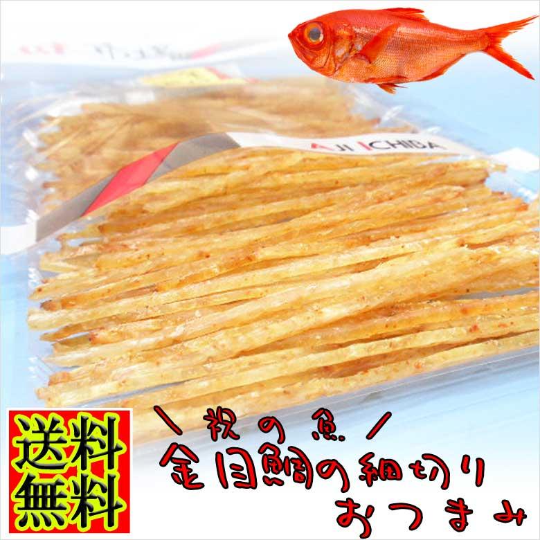金目鯛の細切り珍味