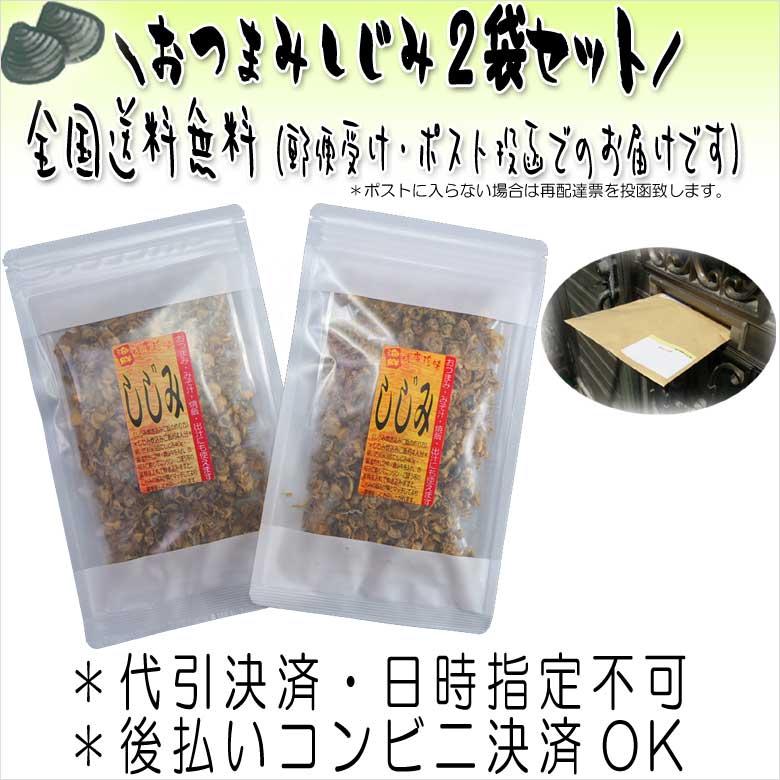 乾燥しじみ シジミ 珍味 送料無料