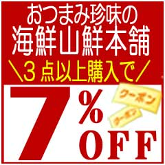 "7%OFF"""