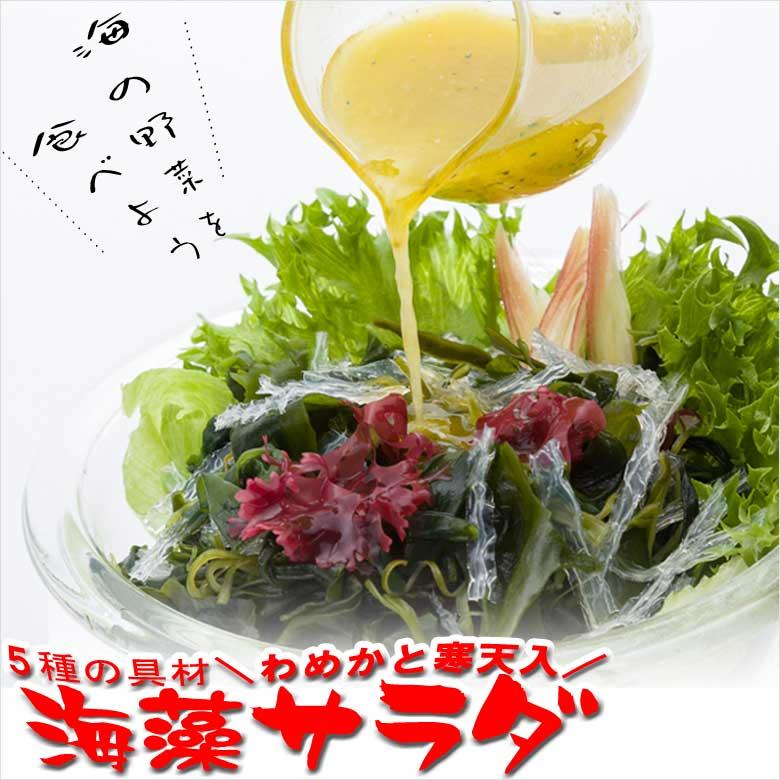 海藻サラダでスッキリ快適