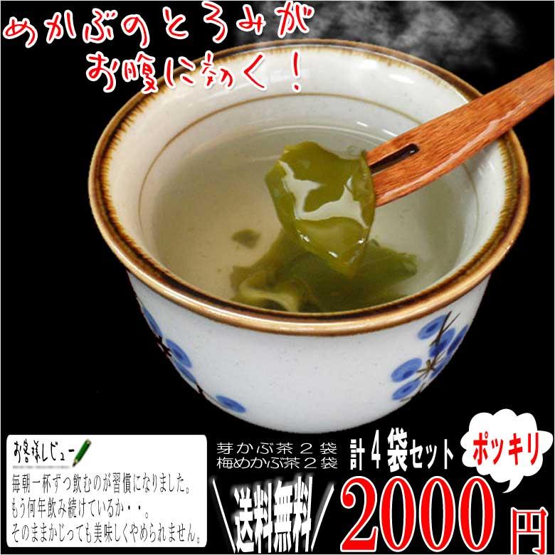 めかぶ茶セット
