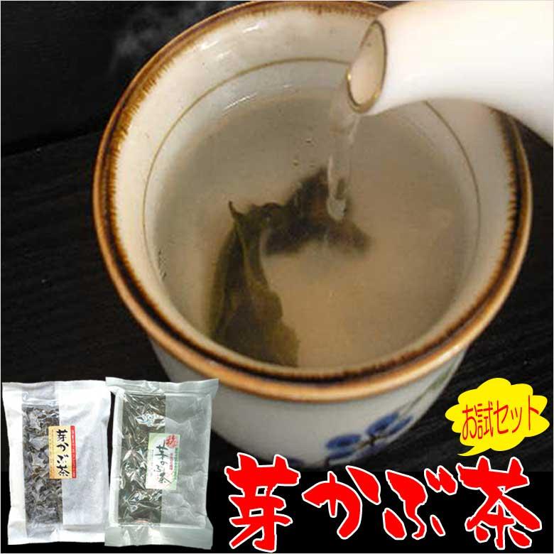 芽かぶ茶お試しセット