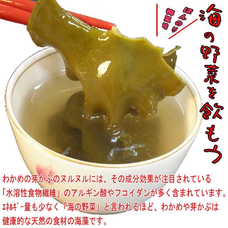 芽かぶのフコイダン効果いっぱいめかぶセット梅めかぶ茶・メカブ・寒天入海藻サラダ業務用サイズみそ汁