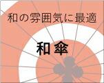 本物の絹張り「和傘」「蛇の目傘」、写真館、料亭、割烹、披露宴などにも最適