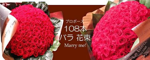 バラ 108本 花束