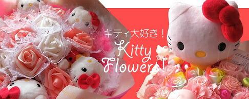 キティ 花束