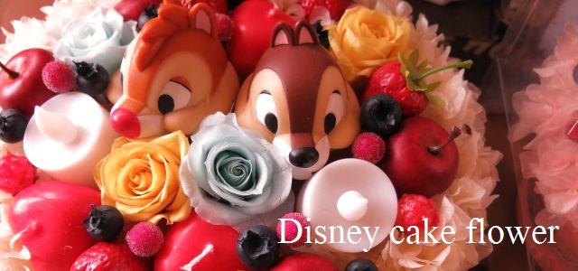 ディズニー 花 フラワーギフト
