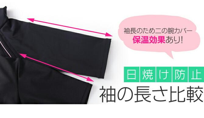 袖の長さ比較