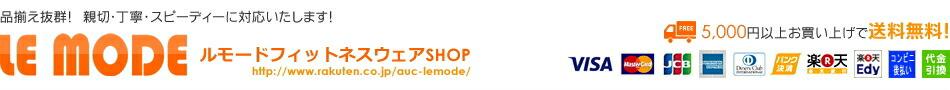 LE MODE ルモードフィットネスウェアSHOP