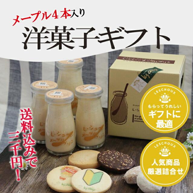 洋菓子ギフト4本入り