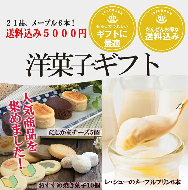 洋菓子ギフト6本入り