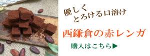 西鎌倉の赤レンガ