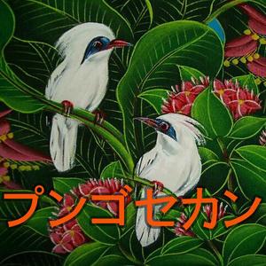 花鳥アート