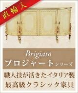 Brigiato(ブロジャート)