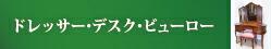 ドレッサー・デスク・ビューロー