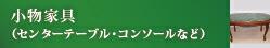 小物家具(センターテーブル・コンソールなど)