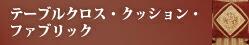 テーブルクロス・クッション・ファブリック
