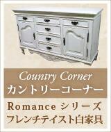 CountryCorner(カントリーコーナー)