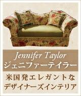 JenniferTaylor(ジェニファーテイラー)