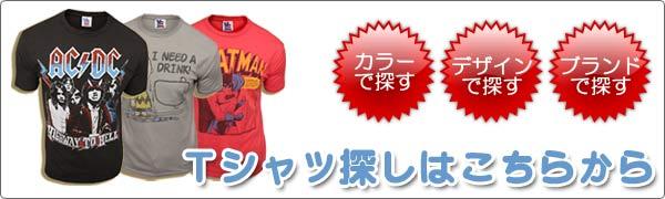 Tシャツサーチ