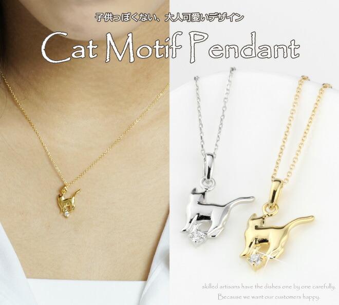 猫モチーフペンダント
