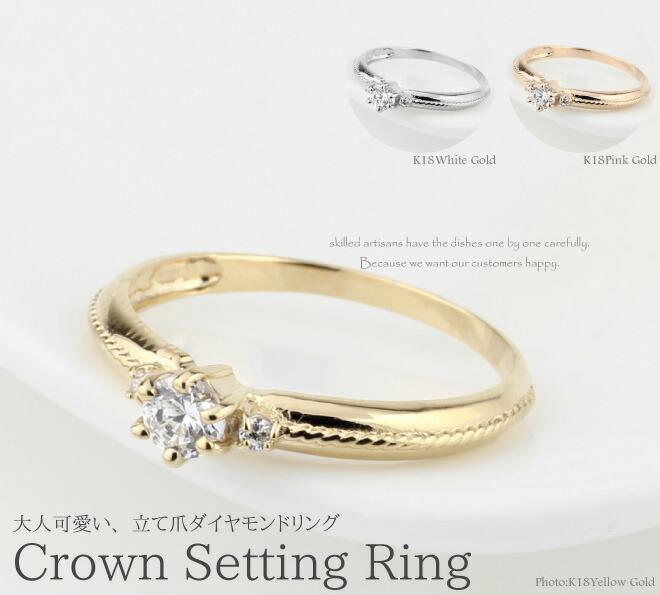 立て爪ダイヤモンドリング
