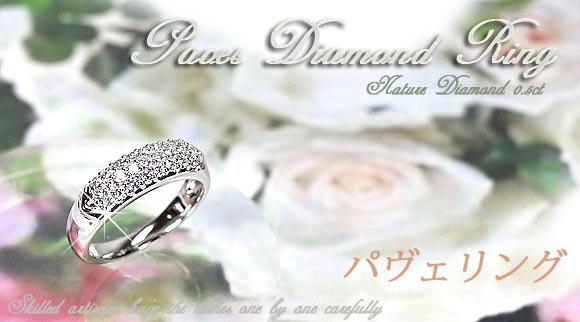 パヴェダイヤモンドリング