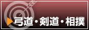 オリジナルタオル(弓道・剣道・相撲)