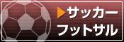 オリジナルタオル(サッカー・フットサル)