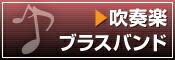 オリジナルタオル(吹奏楽・ブラスバンド)