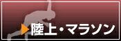 オリジナルタオル(陸上・マラソン)