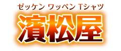 ゼッケン・ビブス・Tシャツのオリジナルプリント【濱松屋】