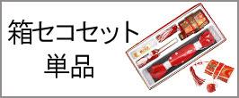 箱セコセット・単品