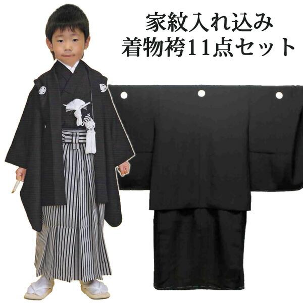 男の子紋付袴セット5歳用