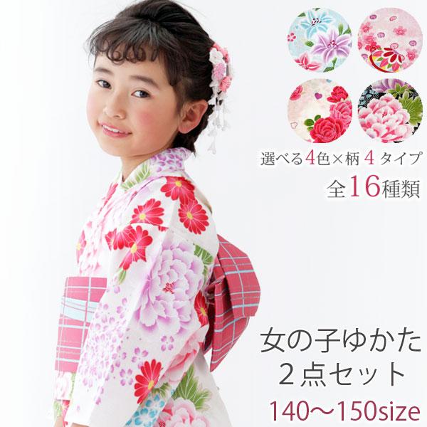 子供浴衣140〜150サイズ