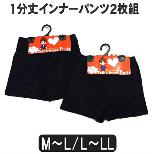 1分丈 インナーパンツ 2枚組 スパッツ レギンス M〜L L〜LL 黒 set0145