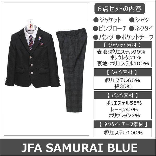 ★JFA JAPAN フォーマルスーツ 110cm 120cm 130cm 黒 3701-5497 SAMURAI BLUE